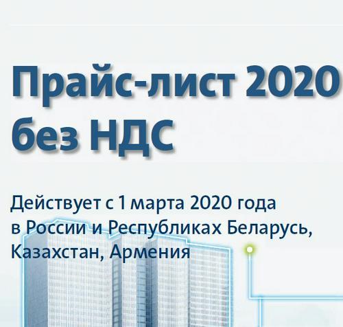 Прайс-лист на продукцию Grundfos 2020